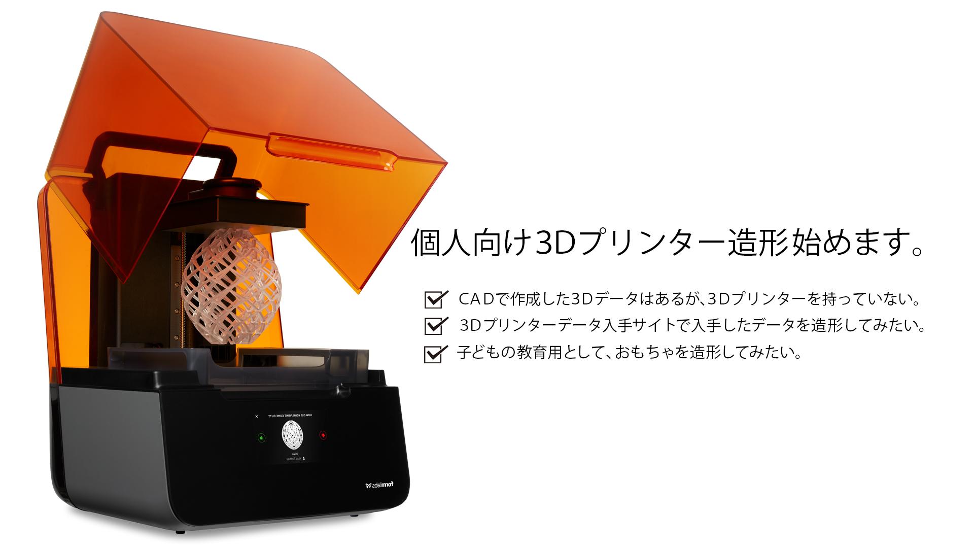 個人の方向け3Dプリントサービス始めます。