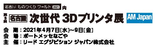第3回名古屋 次世代3Dプリンタ展 出展のご案内