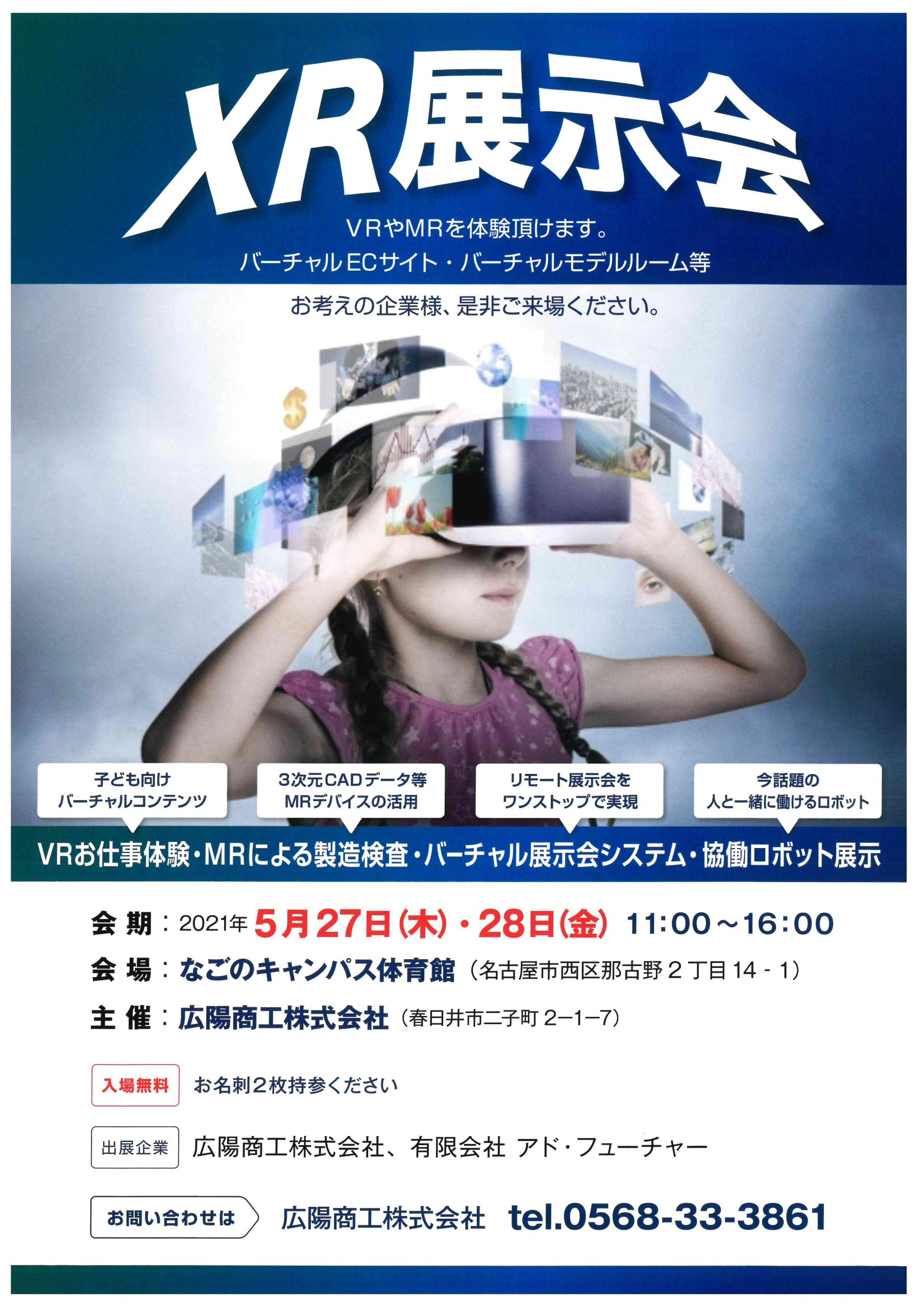 XR展示会のご案内