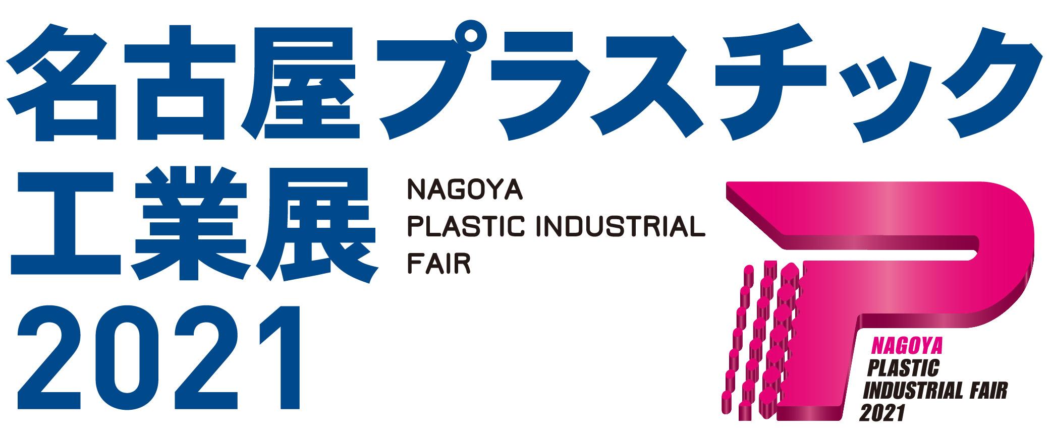 名古屋プラスチック工業展2021出展のご案内